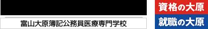 学校法人 富山大原学園 | 富山大原簿記公務員医療専門学校 | 資格の大原・就職の大原