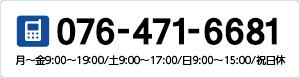 TEL.076-471-6681