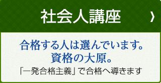社会人講座(富山校)